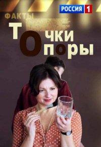 Постер к фильму Точки опоры