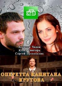 Постер к фильму Оперетта капитана Крутова