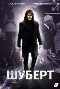 Постер к фильму Сериал Шуберт