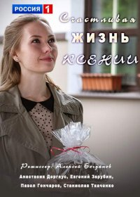 Постер к фильму Счастливая жизнь Ксении (мини-сериал)