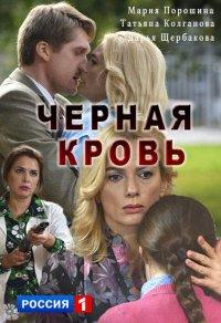 Постер к фильму Черная кровь