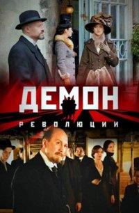 Постер к фильму Демон революции