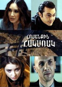 Постер к фильму Hosanqin hakarak