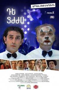 Постер к фильму De tjja
