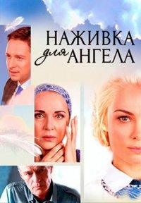 Постер к фильму Наживка для ангела
