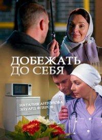 Постер к фильму Добежать до себя (мини-сериал)
