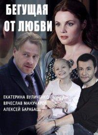 Постер к фильму Бегущая от любви