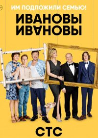 Постер к фильму Ивановы-Ивановы