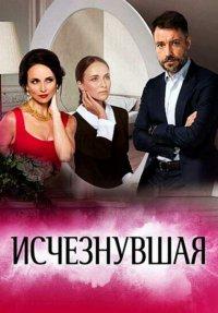 Постер к фильму Сериал Исчезнувшая