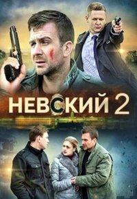 Постер к фильму Невский. Проверка на прочность