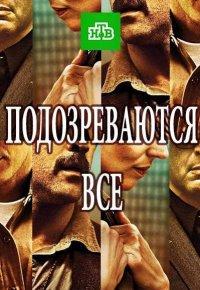 Постер к фильму Подозреваются все