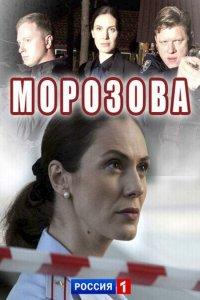 Постер к фильму Морозова