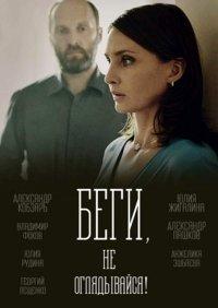 Постер к фильму Беги, не оглядывайся (мини-сериал)