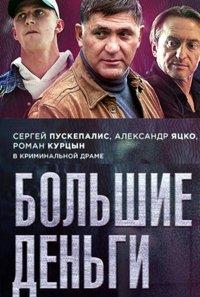 Постер к фильму Сериал Большие деньги