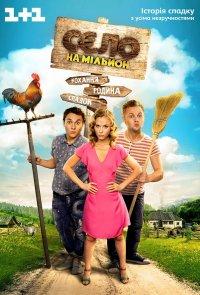 Постер к фильму Село на миллион