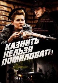 Постер к фильму Казнить нельзя помиловать