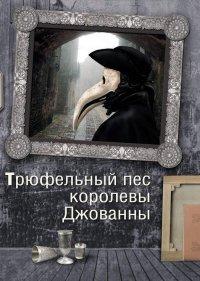 Постер к фильму Трюфельный пес королевы Джованны