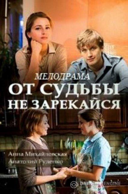 Постер к фильму От судьбы не зарекайся (мини-сериал)