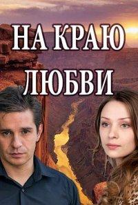 Постер к фильму На краю любви