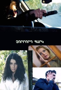 Постер к фильму Chorrord hark