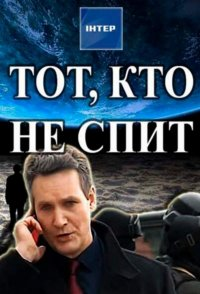 Постер к фильму Тот, кто не спит