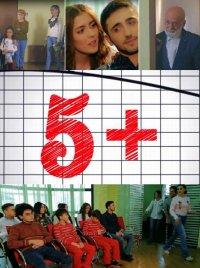 Постер к фильму 5 plus / 5+