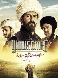 Смотрите онлайн Юнус Эмре: Путь любви (на русском языке)