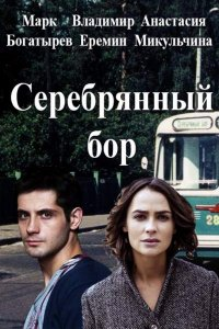 Постер к фильму Серебряный бор