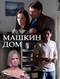 Смотрите онлайн Машкин дом (мини-сериал)
