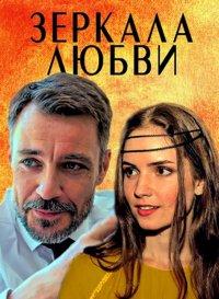 Постер к фильму Зеркала любви (мини-сериал)