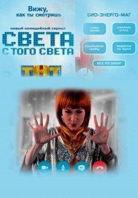 Постер к фильму Света с того света