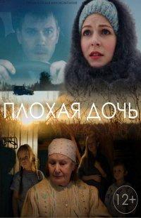 Постер к фильму Плохая дочь (мини-сериал)