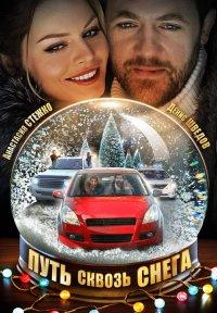 Постер к фильму Путь сквозь снега