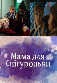 Постер к фильму Мама для снегурочки