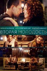 Постер к фильму Вторая молодость