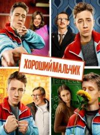 Постер к фильму Фильм Хороший мальчик