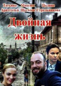 Постер к фильму Сериал Двойная жизнь