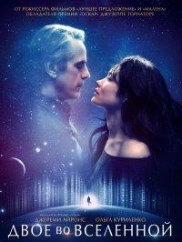 Постер к фильму Двое во Вселенной