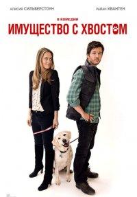 Постер к фильму Фильм Имущество с хвостом