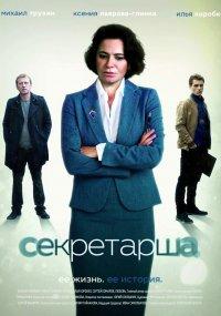 Постер к фильму Сериал Секретарша