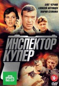 Постер к фильму Инспектор Купер