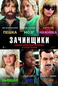 Постер к фильму Зачинщики