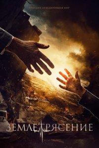 Смотрите онлайн Фильм Землетрясение