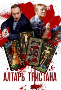 Постер к фильму Сериал Алтарь Тристана