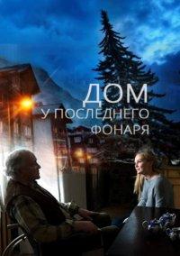 Постер к фильму Дом у последнего фонаря