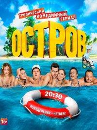 Постер к фильму Сериал Остров
