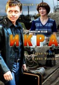 Постер к фильму Сериал Икра