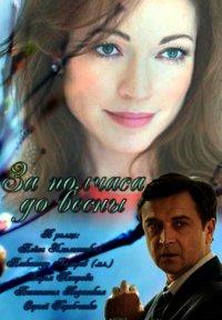 Постер к фильму За полчаса до весны