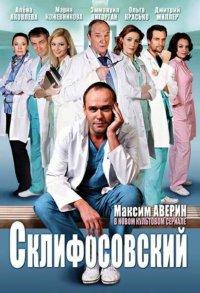 Постер к фильму Склифосовский