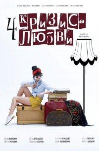 Постер к фильму Четыре кризиса любви